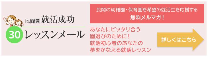 名古屋市 - 保育士求人 - 無料メルマガ