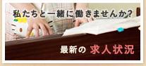 名古屋市 - 保育士求人 - 最新の求人状況