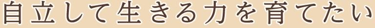 名古屋市 - 松操保育園 - 自立して生きる力を育てたい