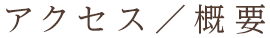 名古屋市 - 松操保育園 - アクセス・概要