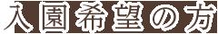 名古屋市 - 松操保育園 - お問い合わせ