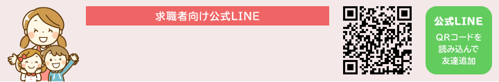 名古屋市 - 保育士求人 - 公式LINE