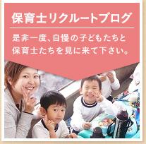 名古屋市 - 保育士求人 採用 - 保育士リクルートブログ