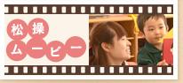 名古屋市 - 保育士求人 - 松操ムービー・動画