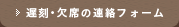 名古屋市 - 松操保育園 - 遅刻・欠席の連絡フォーム
