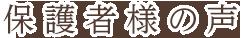 名古屋市 - 松操保育園 - 保護者様の声