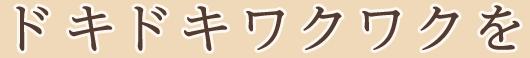 名古屋市 - 認定こども園 松操保育園 - ドキドキワクワクを