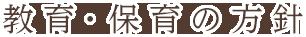名古屋市 - 松操保育園 - 保育の方針