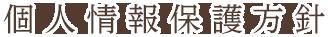 名古屋市 - 松操保育園 - 個人情報保護方針