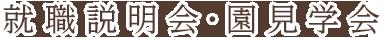 名古屋市 - 保育士求人 採用 - 就職説明会・園見学会