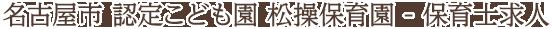 名古屋市 松操保育園 - 保育士求人|名古屋市 保育士 採用 求人