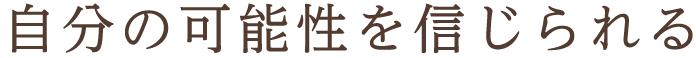 名古屋市 - 松操保育園 - 自分の可能性を信じられる子供を育てる
