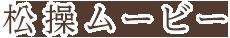 名古屋市 - 松操保育園 - 松操ムービー・動画