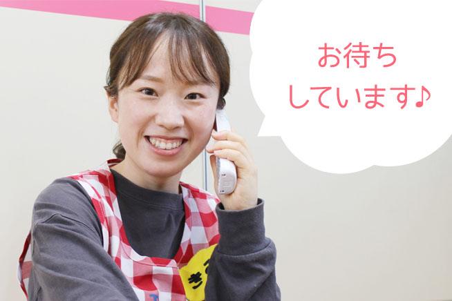 保育士として働いてくれるあなたからのお電話をお待ちしています!