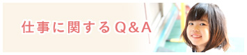 名古屋市 - 保育士求人 仕事に関するQ&A