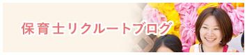 名古屋市 - 保育士求人 保育士リクルートブログ