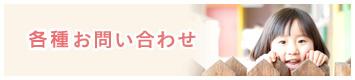 名古屋市 - 保育士求人 採用お問い合わせ