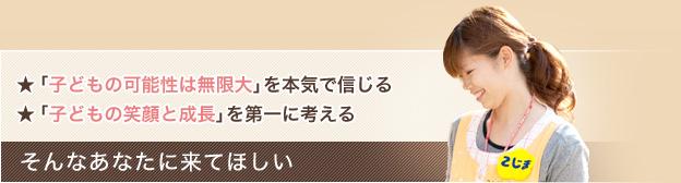 名古屋市 - 保育士求人 採用 - ★「子どもの可能性は無限大」を本気で信じる ★「子どもの笑顔と成長」を第一に考える そんなあなたに来てほしい