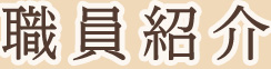 名古屋市 - 松操保育園 - 職員紹介