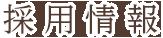 名古屋市 - 保育士求人 - 採用情報